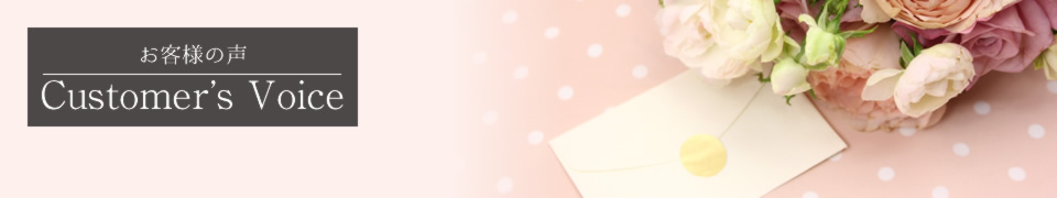 福岡の花屋フロリステ・モデュールからのお客様の声